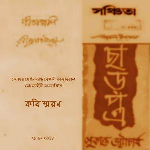 Kabi Saran